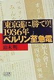 「東京、遂に勝てり」1936年ベルリン至急電 (小学館ライブラリー)