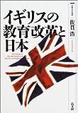 イギリスの教育改革と日本