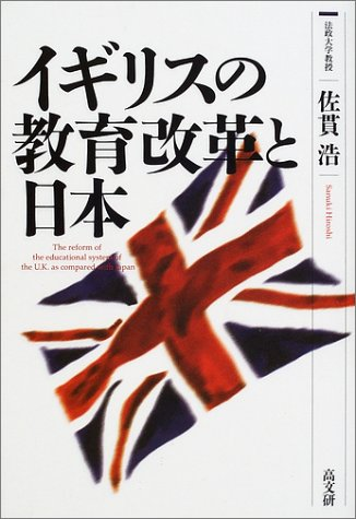 イギリスの教育改革と日本の詳細を見る