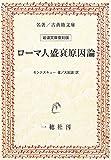 ローマ人盛衰原因論 (名著/古典籍文庫―岩波文庫復刻版)