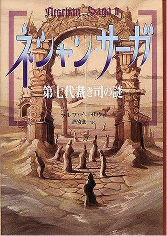 ネシャン・サーガ〈2〉第七代裁き司の謎の詳細を見る