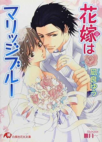 花嫁はマリッジブルー (白泉社花丸文庫)の詳細を見る