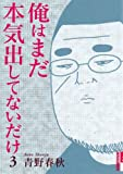 俺はまだ本気出してないだけ(3) (IKKI COMIX)