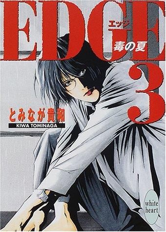 EDGE(3)~毒の夏~ (講談社X文庫ホワイトハート)の詳細を見る