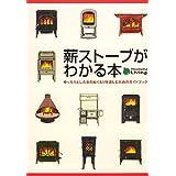 薪ストーブがわかる本―ゆったりとした炎のぬくもりを楽しむためのガイドブック (Weekend living)
