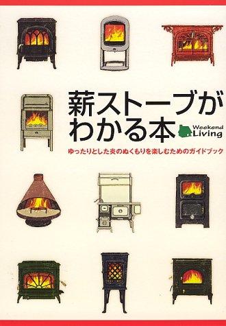 薪ストーブがわかる本—ゆったりとした炎のぬくもりを楽しむためのガイドブック (Weekend living)
