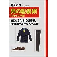 男の服装術 カジュアル編―理屈から入る「色」「素材」「形」「組み合わせ」の大原則