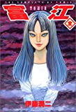 富江―The complete comics of Tomie