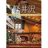 KURA別冊 軽井沢 2021