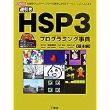 逆引きHSP3プログラミング事典 基本編 (I・O BOOKS)