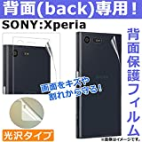 AP 背面保護フィルム 光沢 Sony Xperia バック Xperia Z5Compact AP-TH832-Z5C