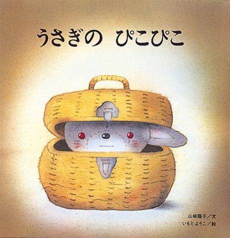 うさぎの ぴこぴこ (至光社国際版絵本)の詳細を見る