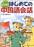 CD付 はじめての中国語会話