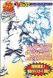 テニスの王子様Smash Hit!―プレイステーション2版 (Vジャンプブックス―ゲームシリーズ)