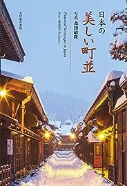 日本の美しい町並