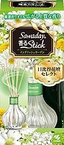 サワデー香るスティック日比谷花壇セレクト 消臭芳香剤 本体 イングリッシュガーデン 70ml