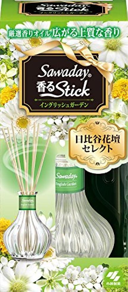 と組むゴミ箱かごサワデー香るスティック日比谷花壇セレクト 消臭芳香剤 本体 イングリッシュガーデン 70ml