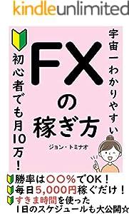 初心者でも安定して月10万円!FXの稼ぎ方: すきま時間を有効活用!副業で稼ぐ