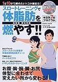 スロートレーニングで体脂肪を燃やす!! (最新版部位別編) (Gakken mook)
