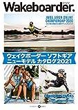 Wakeboarder.#20 (メディアパルムック)