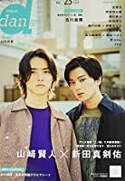 TVガイドdan[ダン]vol.25 (TOKYO NEWS MOOK 807号)