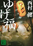 ゆげ福 博多探偵事件ファイル (講談社文庫)