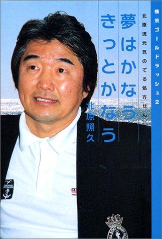 夢はかなう きっとかなう (横浜ゴールドラッシュ2 北原流元気のでる処方せん)の詳細を見る