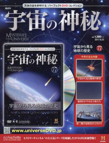 宇宙の神秘全国版(77) 2017年 8/23 号 [雑誌]