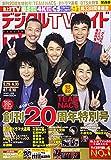 デジタルTVガイド関西版 2021年 07 月号 [雑誌]