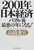 2001年日本経済 バブル後最悪の年になる!