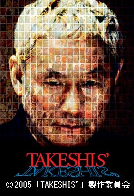 TAKESHIS' [DVD]の詳細を見る