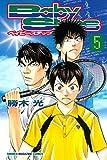 ベイビーステップ(5) (週刊少年マガジンコミックス)