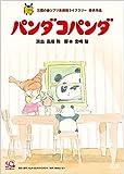 パンダコパンダ[DVD]