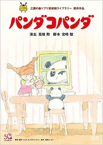 パンダコパンダ [DVD]