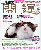 女性自身SPECIAL (スペシャル) 2010年 1/30号 [雑誌]