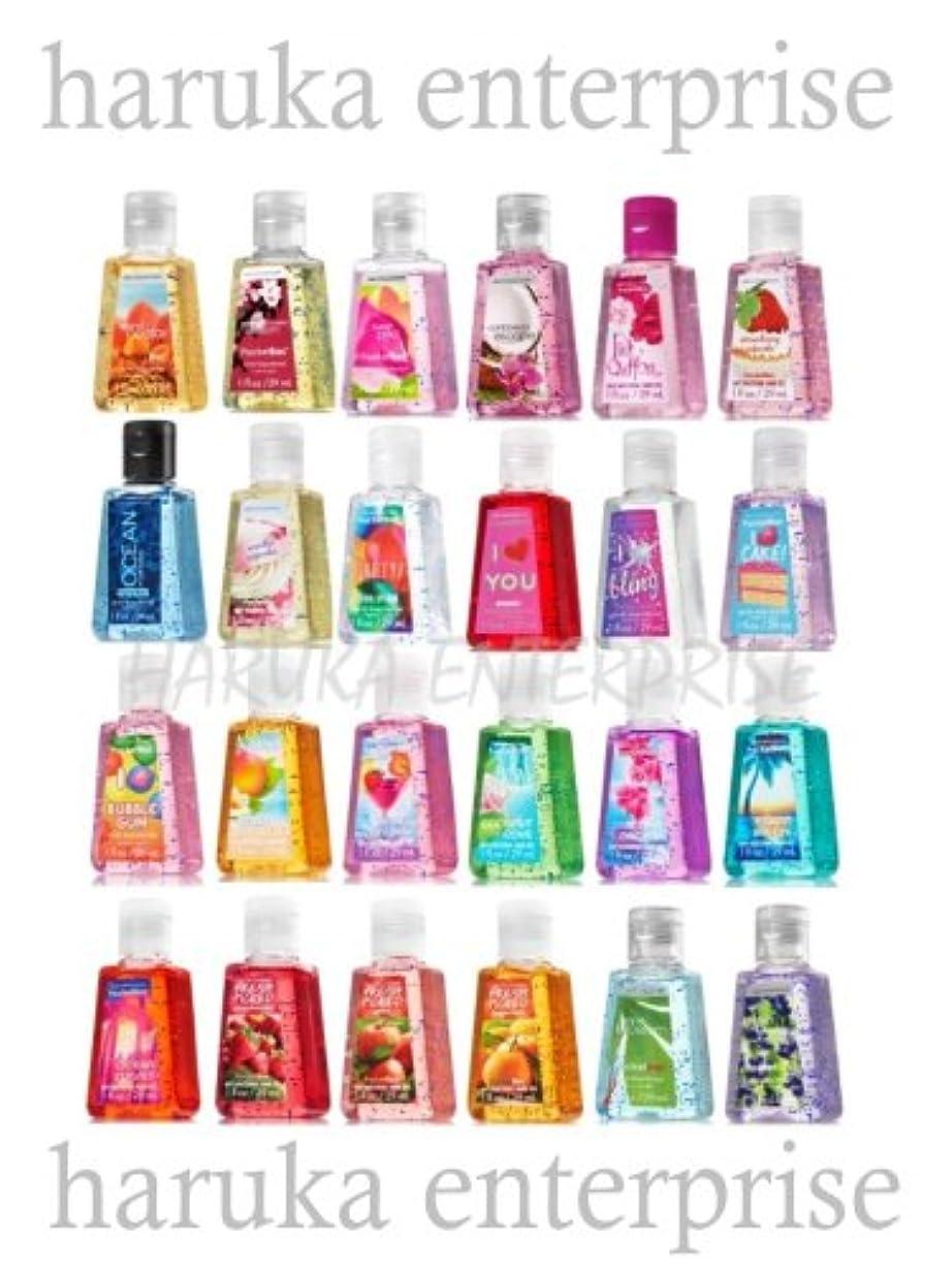 負慈善風味Bath & Body Works ◆ポケットサイズ抗菌ハンドジェル◆haruka enterprise24本詰め合わせ [海外直送品]