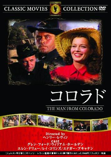コロラド [DVD]