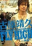 古原靖久 FLY HIGH~飛翔~[DVD]