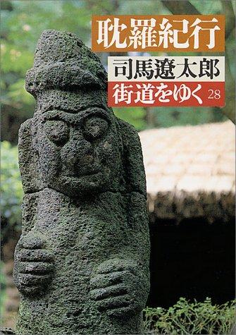 街道をゆく〈28〉耽羅紀行 (朝日文庫)の詳細を見る