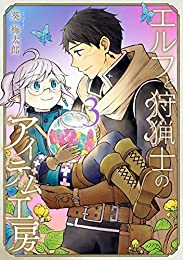 エルフと狩猟士のアイテム工房 3巻 (デジタル版ガンガンコミックス)