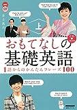 NHK CD BOOK おもてなしの基礎英語 1語からのかんたんフレーズ100 上 (語学シリーズ)