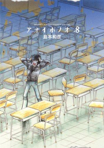 アオイホノオ(8) (ゲッサン少年サンデーコミックス)の詳細を見る