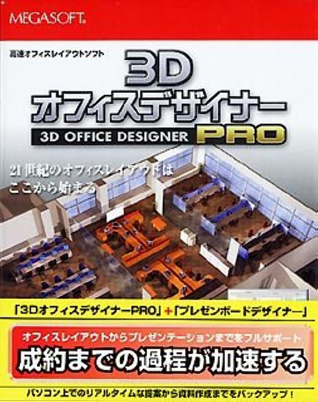 石のまたね付き添い人3Dオフィスデザイナー Pro プレゼンセット