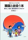 韓国と出会う本―暮らし、社会、歴史を知るブックガイド (岩波ブックレット (No.609))