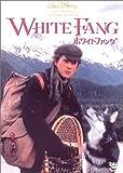 ホワイトファング [DVD]