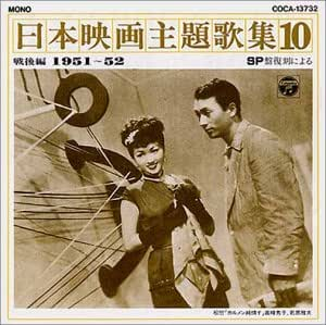 SP復刻による日本映画主題歌集10戦後編 (1951~52)