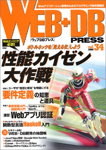 WEB+DB PRESS Vol.34の詳細を見る