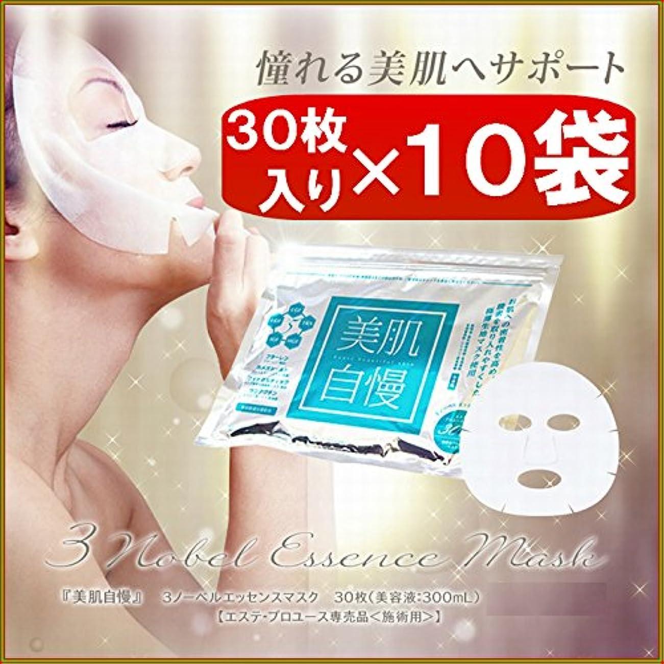 消毒剤札入れ類推美肌自慢フェイスマスク 30枚入り ×超お得10袋セット 《エッセンスマスク、EGF、IGF、ヒアルロン酸、プラセンタ、アルブチン、カタツムリエキス、しみ、しわ》