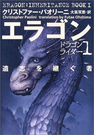 エラゴン 遺志を継ぐ者―ドラゴンライダー〈1〉 (ドラゴンライダー (1))の詳細を見る