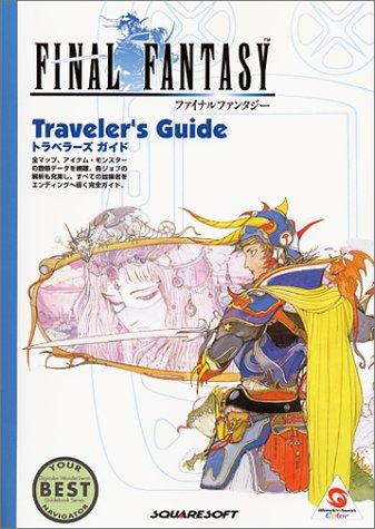 ファイナルファンタジー   Traveler's Guide (ワンダースワン攻略ガイドシリーズ)の詳細を見る